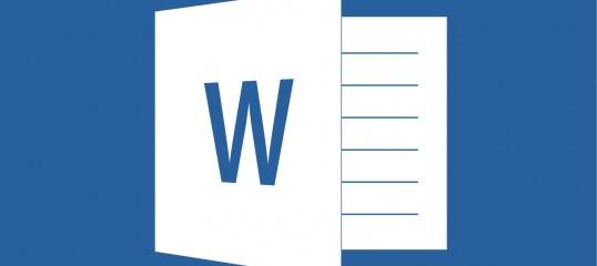 Microsoft Word 2016 (Part 3)